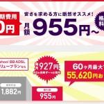 インターネットプロバイダのYahooBB  ADSL   料金月額955円の落とし穴