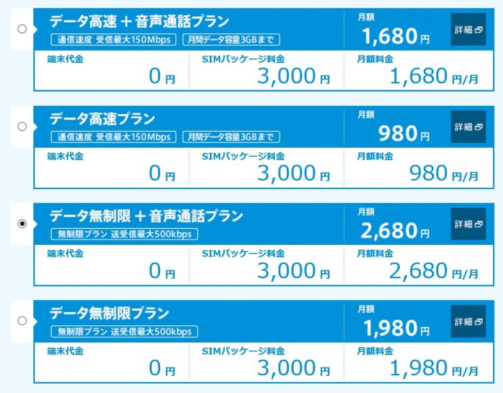 UQ モバイル 料金SnapCrab_NoName_2015-5-10_14-18-13_No-00