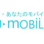 docomo(ドコモ)利用者におすすめの格安SIM U-mobileとは?