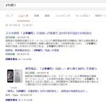 携帯「2年縛り」見直しを 総務省、大手各社に要請へ    朝日新聞