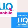 あのUQ WiMAXとUQ mobileが合併?UQブランド統一