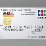 【格安スマホ】楽天モバイルの契約に使えるデビットカード『楽天銀行デビットカード(JCB)』