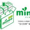 auユーザー向け格安スマホ、月額料金700円~から利用できる貴重なKDDI系MVNO「マイネオ」