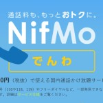 NifMoで月額1,300円の定額電話かけ放題サービス『NifMo でんわ』の提供開始