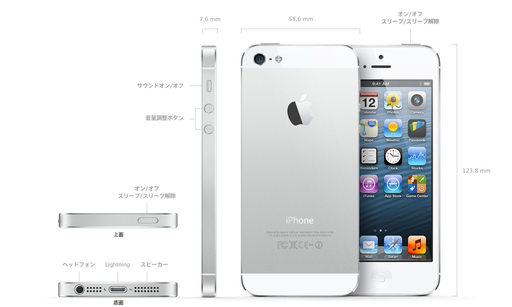 2012-iphone5-gallery7-zoom_GEO_JP