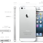 消費者目線でみるiPhone5プリペイドのお得度と利便性を考察!