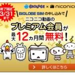 ニコニコ動画の『プレミアム会員料金が最大12ヵ月分が無料』になるBIGLOBE SIM