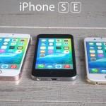 最新のiPhoneSE販売価格は52,800円から、AppleのiPhoneがお手頃価格でついに登場!