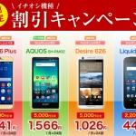 【5月も継続!】人気の格安スマホが最大16,000円引き!楽天モバイル割引きキャンペーン!