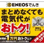 電気料金は安くなるの!?ENEOS(エネオス)でんきの評判やそのメリットを徹底解説!