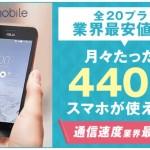 業界最安値のDMM mobileがさらに値下げ、格安スマホの利用料金はどこまで下がるのか?