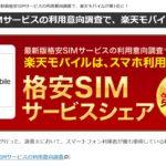 【格安SIM】楽天モバイルの通信速度は速いのか?回線増強でお昼頃のスピードが若干改善!