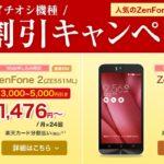 期間限定!人気のSIMフリースマホ『ZenFone』シリーズが最大5,000円引き!楽天モバイルの5月割引きキャンペーン
