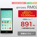 モバイルSuica対応『arrows RM02』が店頭表示価格より10,000円引き!