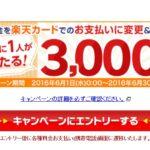 【キャンペーン】対象携帯電話会社の料金を楽天カードでのお支払いに変更すれば3,000円相当のポイントがもらえるキャンペーンに申し込んでみました