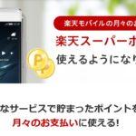 楽天モバイルの携帯電話料金の支払いに楽天ポイントが使用可能に!