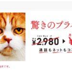 何と!あのiPhone5sが月々2,894円から利用可能なワイモバイルの『ワンキュッパ割』キャンペーン!