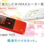 WIMAX史上初!下り最速370Mbps対応モバイルWi-Fiルーター『Speed Wi-Fi NEXT W03』はおすすめなのか?