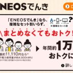 【新電力】ENEOSでんき7月分の電気料金は月3,995円