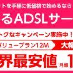 Yahoo!BB ADSL『バリュープラン12M』の特徴やメリットまとめ
