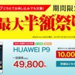 【楽天モバイル】人気の『ZenFone Go』が最大半額52%OFF!楽天モバイル 夏の半額セール祭り!