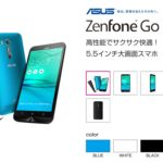 【au系MVNO】UQモバイルにZenFone Goが新登場!