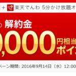 【楽天モバイル】iPhone7発売記念!10,000円相当のポイントキャンペーンのメリット・デメリット