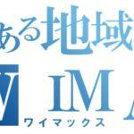 WIMAX端末を15日間無料でレンタルできる『Try WIMAX』に申し込んでみました!