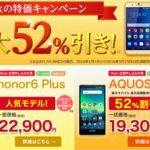 【楽天モバイル】人気のスマホが最大52%OFF『秋の大特価キャンペーン!2016』実施中!