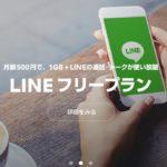 月額500円でLINEの無料通話やトークが使い放題!?新進気鋭のLINEモバイルの実力とは?