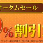話題のスマホ?が最大79%OFF! 楽天モバイル『秋のオータムセール』実施中!