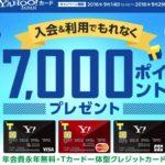 【クレジットカード】格安スマホの申し込みにおすすめなYahoo!JAPANカードの魅力とは?