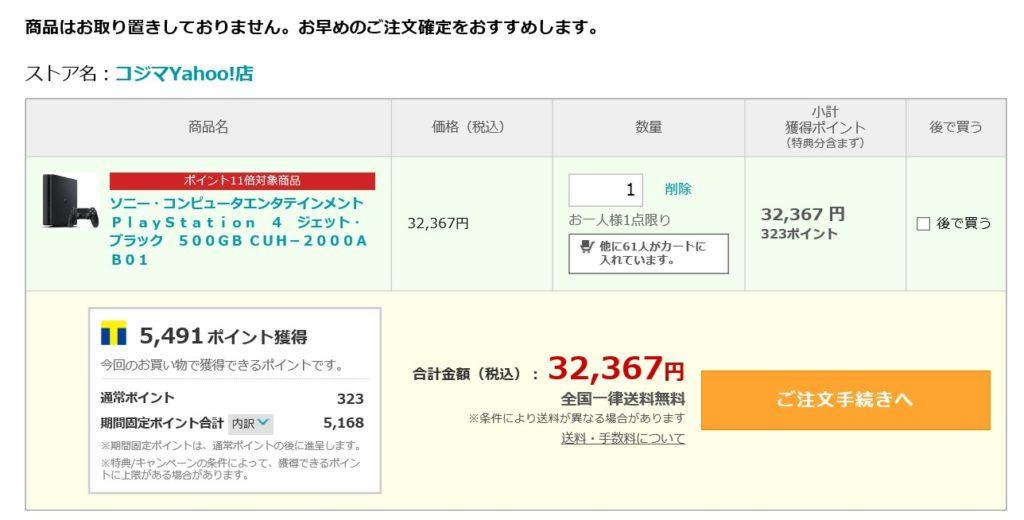 %e3%82%b3%e3%82%b8%e3%83%9eyahoo%e5%ba%97%e3%81%a7ps4%e3%82%92%e8%b3%bc%e5%85%a5