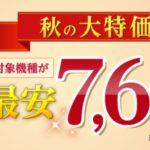 【楽天モバイル】人気の対象端末が最大79%OFF!楽天モバイル『秋の大特価』キャンペーン実施中!