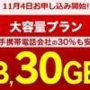 楽天モバイルのデータ通信20GB~30GBの大容量プランはお得なのか?