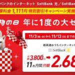 【11日間限定!】ソフトバンク光が月額2,689円(11ヵ月間)の特別値引き!年に1度の『いい買物の日』大セール!