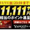 【7日間限定!】Yahoo!JAPANカードの申し込みで最大11,111円相当のTポイント