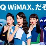 UQ WiMAX 2+の速度制限が『3日間10GB制限』へと大幅緩和!?しかも昼間は完全無制限に!