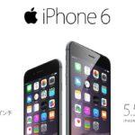 【BIGLOBE】ビッグローブのiPhone6はおすすめなのか?【SIM】