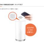 回線工事不要のネット回線!『Speed Wi-Fi HOME L01』のメリットなどを考察