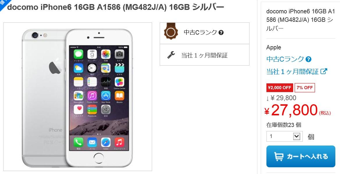 4a5d6ede63 中古携帯ショップのイオシスならNTTDoCoMoのiPhone6(16GBモデル)の中古品が最安27,800円(税込み)から購入可能。※2017年1 月時点の参考価格