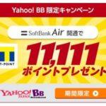 【2017年2月版】SoftBank Airへお得に申し込める新生活キャンペーンを実施中!