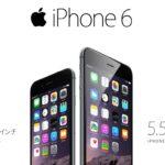 【NTTドコモ編】SIMロック状態のiPhone6でも格安SIMは利用できるのか?【LINEモバイル】