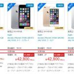 中古のiPhone6を購入するなら今が買い時?中古iPhone購入前の注意点やデメリット