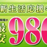 話題のスマホが最安980円!楽天モバイル2017年 春の新生活応援キャンペーン!