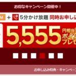 【楽天モバイル】通話SIM+5分かけ放題への同時加入で5,555円相当のポイントプレゼントキャンペーン実施中!