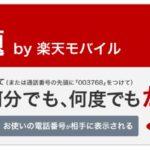 【楽天モバイル】月額2,380円で国内通話が「かけ放題」になる楽天電話が新登場!