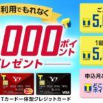 今ならTポイント最大1万円!携帯電話の料金支払いにお勧めなクレジットカードのご紹介!