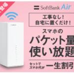 【知識】いまさらまとめるSoftbank Airのメリット・デメリット!【2017年版】