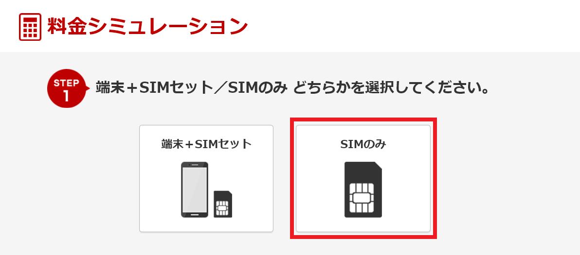 ドコモ sim のみ 契約